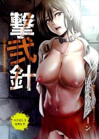Gekishin 2 Cover
